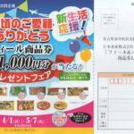 フィール×ニッスイ「フィール&ニッスイ 商品券1000円プレゼント」2019/5/7〆