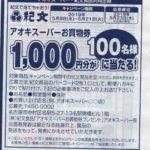 アオキスーパー×紀文「アオキスーパーお買物券プレゼント」2019/5/23〆