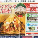 イオングループ×伊藤園「話題のグランピングご招待キャンペーン!」2019/6/2〆