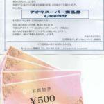アオキスーパーの懸賞当選品商品券20190513