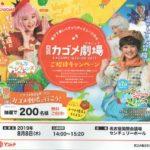 Yストア×カゴメ「カゴメ劇場2019」2019/6/11〆