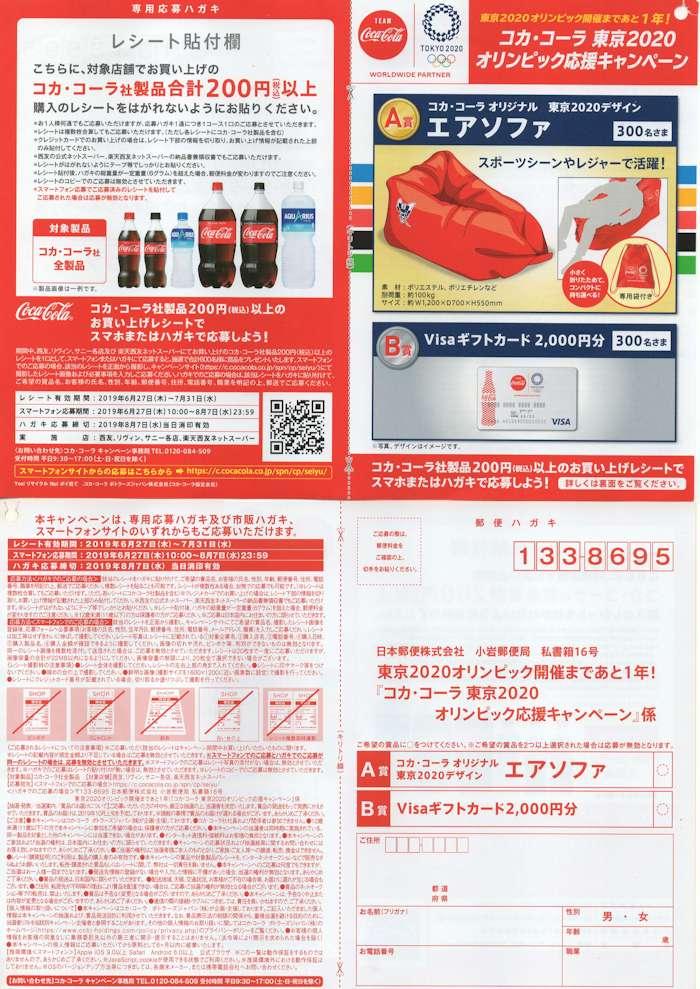西友、LIVIN、サニー×コカ・コーラ「コカ・コーラ 東京2020 オリンピック応援キャンペーン」2019/7/31〆