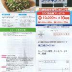 不二屋×はごろもフーズ「シーチキン食堂 キャンペーン!」2019/8/31〆