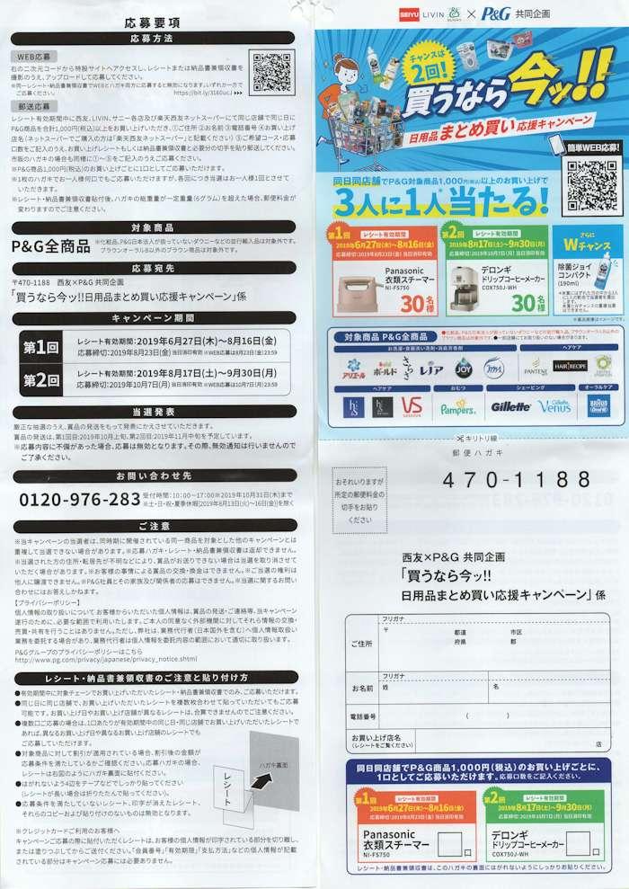 西友、LIVIN、サニー×P&G「買うなら今ッ!!日用品まとめ買い応援キャンペーン」2019/8/16(9/30)〆