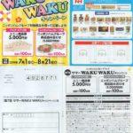 アピタ・ピアゴ×ニッポンハムグループ「第7回 サマーWAKU WAKUキャンペーン」2019/8/21〆