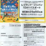 スーパーマーケットバロー×プリマハム「レゴランド・ジャパンご招待キャンペーン!」2019/8/31〆