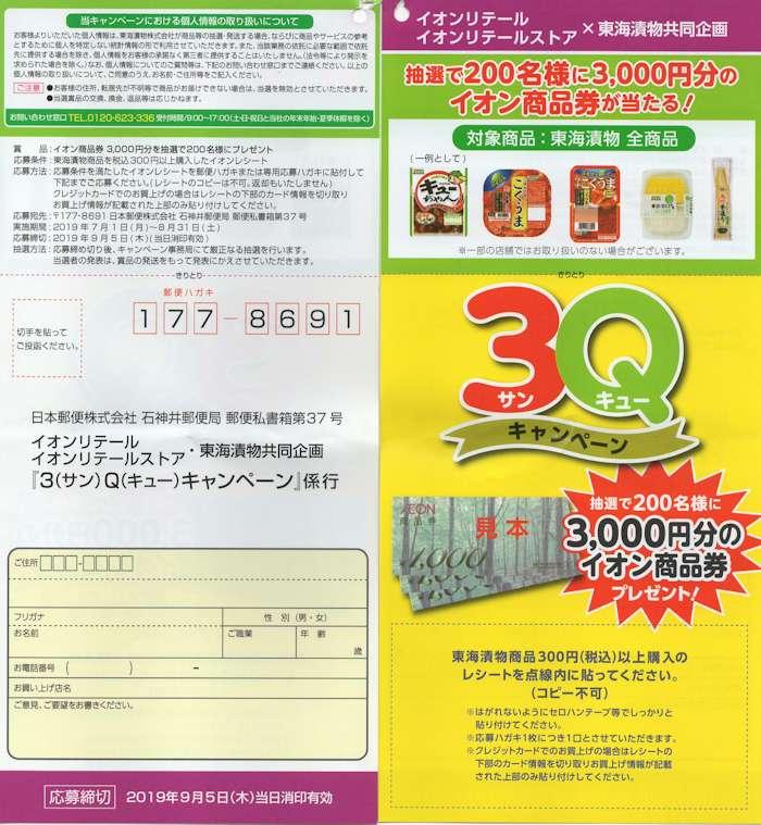 イオンリテール、イオンリテールストア×東海漬物「3Qキャンペーン」2019/8/31〆