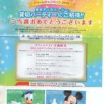 ディズニーシー貸切チケット当選^^2020年1月 に開催分~