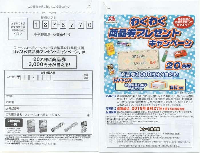 フィール×森永製菓「わくわく商品券プレゼントキャンペーン」2019/9/27〆