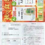 西友×伊藤園「お~いお茶 秋の「食」祭りキャンペーン」2019/10/31〆