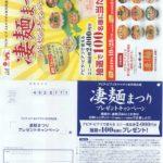 アピタ・ピアゴ×ヤマダイ「凄麺まつりプレゼントキャンペーン」2019/10/27〆