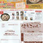 アピタ・ピアゴ×はくばく・大塚食品「健康ごはんフェアプレゼントキャンペーン」2019/10/27〆