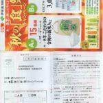 ナフコ不二屋×伊藤園「秋の「食」祭りキャンペーン」2019/10/31〆