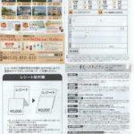 イオン×アサヒ飲料「秋のワクワクプレゼント!キャンペーン」2019/11/3〆