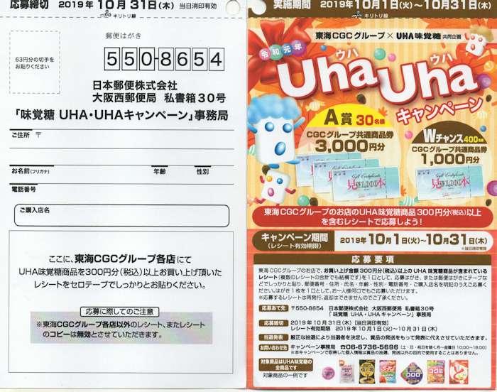東海CGCグループ×UHA味覚糖「味覚糖 UHA・UHAキャンペーン」2019/10/31〆