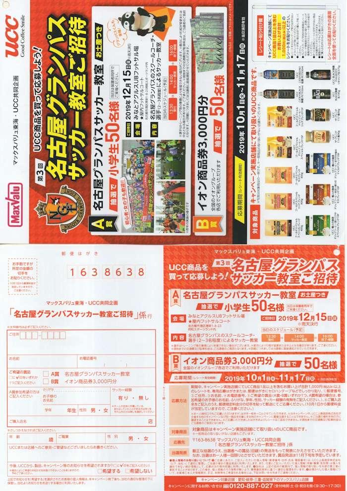 マックスバリュ東海×UCC「名古屋グランパスサッカー教室ご招待」2019/11/17〆