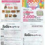 イオン×伊藤ハム「50GOキャンペーン」2019/11/30〆