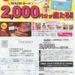 マックスバリュ東海×米久「WAONカード2000円分が当たる!!キャンペーン」2019/11/30〆