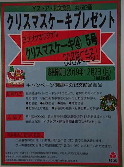 Yストア×紀文「Yストア・紀文共同企画プレゼント」2019/12/2〆