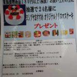 ヨシヅヤ×東海漬物「ヨシヅヤクリスマスケーキプレゼントキャンペーン」2019/12/2〆