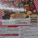 Yストア×カゴメ「特選おせち料理 プレゼントキャンペーン」2019/11/30〆