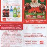 マックスバリュ東海×コカ・コーラ「クリスマスプレゼント!」2019/12/8〆