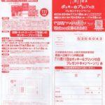 西友×江崎グリコ「ポッキー&プリッツの日プレゼントキャンペーン」2019/11/18〆