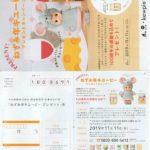 アピタ・ピアゴ×キユーピー「ねずみ年キユーピープレゼントキャンペーン」2019/11/11〆