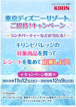NewDays×キリンビバレッジ「東京ディズニーリゾートご招待!キャンペーン」2019/12/9〆