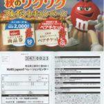 バロー×MARS「MARS製品を買って秋のワクワクプレゼントキャンペーン」2019/12/31〆