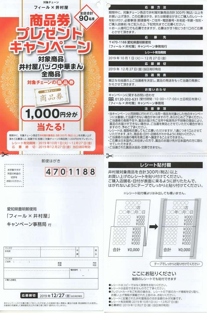 フィール×井村屋「商品券プレゼントキャンペーン」2019/12/27〆