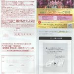 ナフコ不二屋×REGALO「宝塚歌劇 貸切公演ご招待キャンペーン」2020/1/8〆
