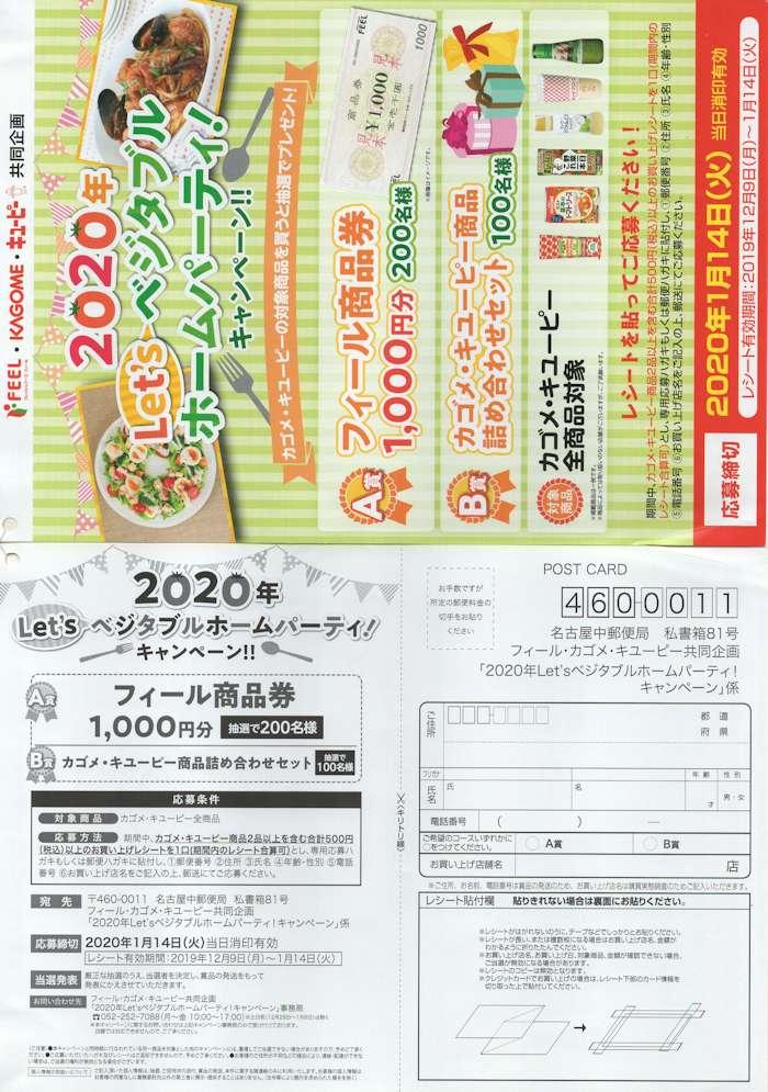 フィール×カゴメ・キューピー「2020年Let'sベジタブルホームパーティー!キャンペーン!!」2020/1/14〆
