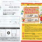 スーパーマーケット バロー×おやつカンパニー「商品券キャンペーン」2020/5/30〆