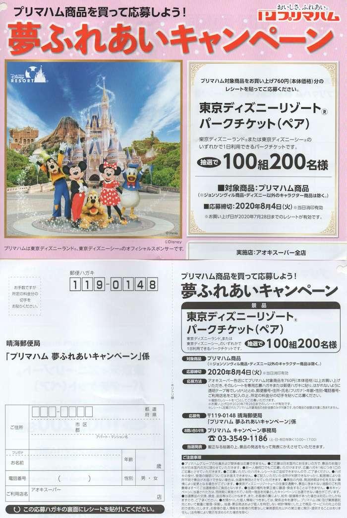 アオキスーパー×プリマハム「夢ふれあいキャンペーン」2020/8/4〆