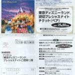 フィール×プリマハム「東京ディズニーランドプレシャスナイトご招待!」2020/5/31〆