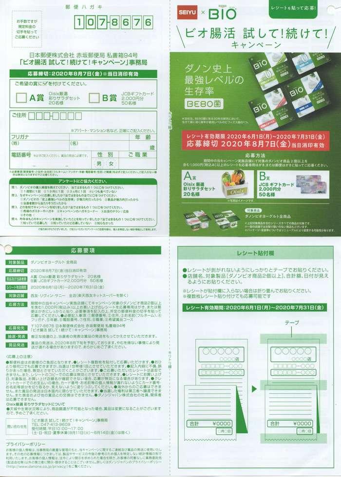 西友×BIO「ビオ腸活 試して!続けて!キャンペーン」2020/7/31〆