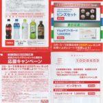 西友、リヴィン、サニー、楽天西友ネットスーパー×コカ・コーラ「ビオ腸活 試して!続けて!キャンペーン」2020/6/24〆