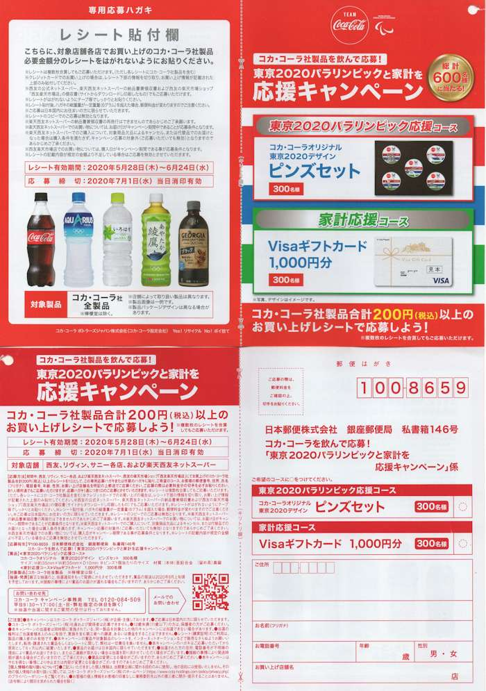 西友、リヴィン、サニー、楽天声西友ネットスーパー×コカ・コーラ「東京2020パラリンピックと家計を応援キャンペーン」2020/6/24〆