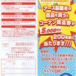 コーナン×アース「コーナン&アース タイアップキャンペーン」2020/9/6〆
