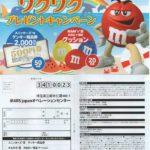 ゲンキー×MARS「MARS製品を買ってワクワクプレゼントキャンペーン」2020/7/31〆