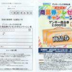 ゲンキー×ロッテ「商品券プレゼントキャンペーン」2020/7/12〆