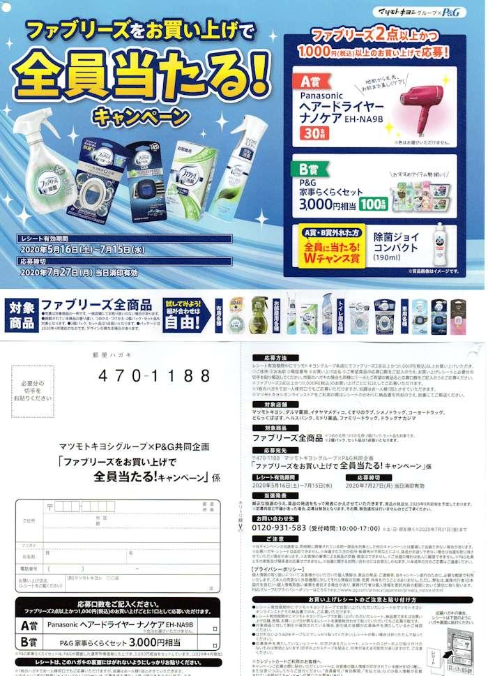 マツモトキヨシグループ×P&G「ファブリーズお買い上げで全員当たる!キャンペーン」2020/7/15〆