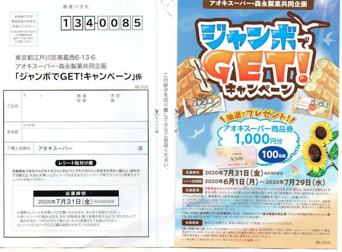 アオキスーパー×森永製菓「ジャンボでGET!キャンペーン」2020/7/29〆