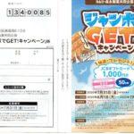 B&D×森永製菓「ジャンボでGET!キャンペーン」2020/7/31〆