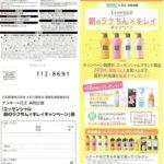 ゲンキー×花王「エッセンシャル朝のラクちん×キレイキャンペーン」2020/7/21〆