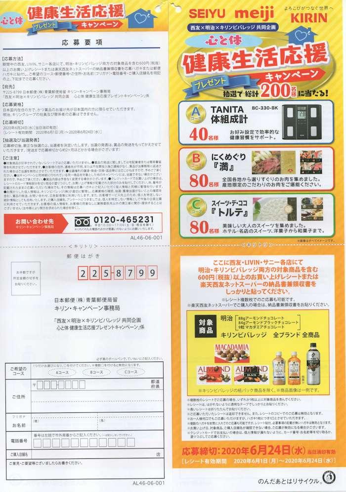 西友×明治・キリン「心と体 健康生活応援プレゼントキャンペーン」2020/6/24〆