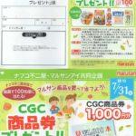 ナフコ不二屋×マルサンアイ「CGC商品券プレゼント!!」2020/7/31〆