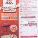 マックスバリュ東海×メグミルク「恵megumiご愛顧ありがとうキャンペーン」2020/6/30〆
