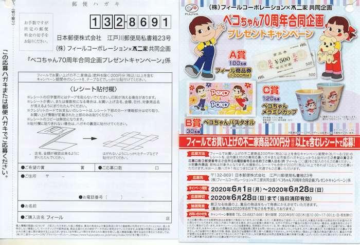 フィール×不二屋「ペコちゃん70周年合同企画プレゼントキャンペーン」2020/6/28〆